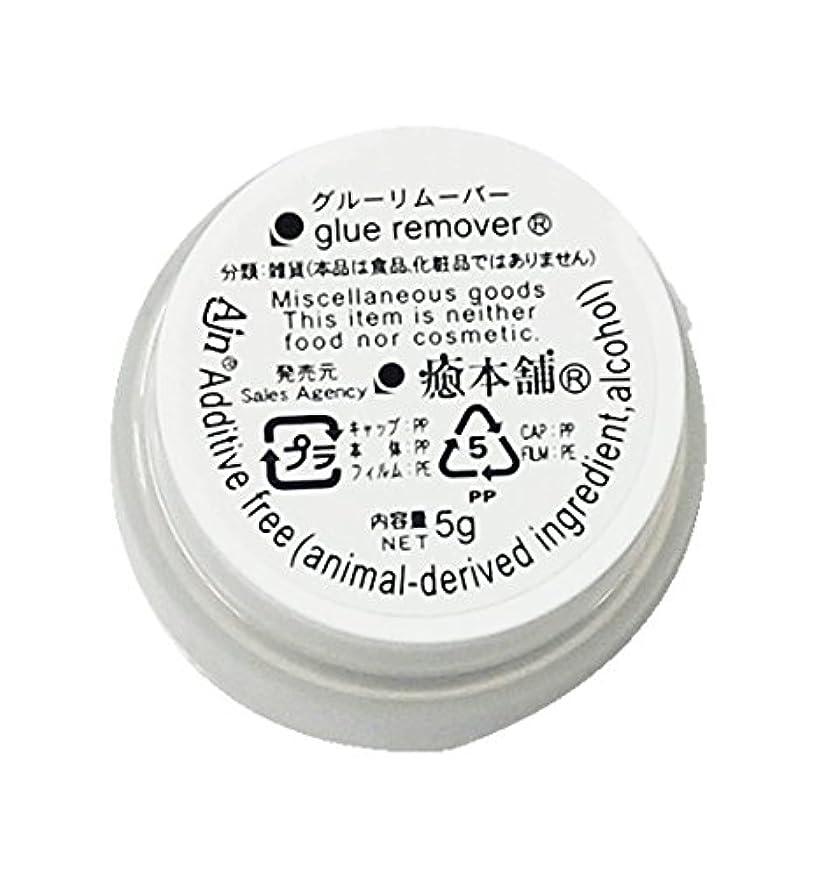 腰氷原子炉マツエク リムーバー グルークリームリムーバー5g 容器入り店販用 まつげエクステ (1個)