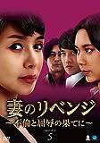 妻のリベンジ ~不倫と屈辱の果てに~ DVD-BOX5[DVD]