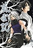 嵐雪記: 6 (ZERO-SUMコミックス)