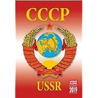 ロシア カレンダー 2019 「懐かしのソビエト」 (USSR(34㎝ × 23㎝))