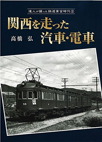 達人が撮った鉄道黄金時代2 関西を走った汽車・電車 (単行本)