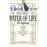 生命(いのち)の水―奇跡の尿療法