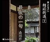 朗読CD 朗読街道(7)鼻・最後の一句 芥川龍之介、森鴎外