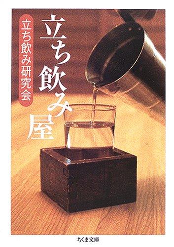 立ち飲み屋 (ちくま文庫)
