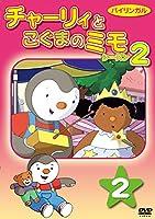 チャーリィとこぐまのミモ シーズン2: 第2巻 [DVD]