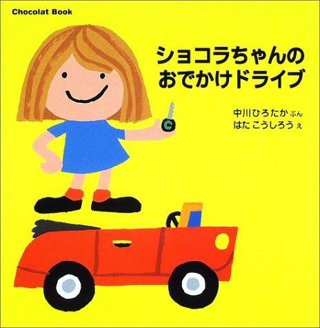 Chocolat Book(3) ショコラちゃんのおでかけドライブ (講談社の幼児えほん)