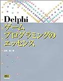 Delphiゲームプログラミングのエッセンス