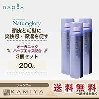 ナプラ インプライム ソーダシャンプー 200g × 3個セット