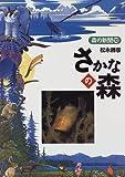 さかなの森 (森の新聞)