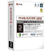 ウイルスバスター2010+保険&PCサポート3年版