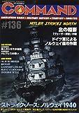 コマンドマガジン Vol.136『ストライク・ノース』(ゲーム付)