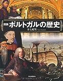 図説 ポルトガルの歴史 (ふくろうの本/世界の歴史)