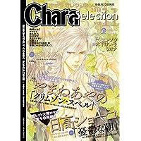 Chara Selection(キャラ セレクション) 2018年 11月号 [雑誌]