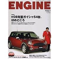 ENGINE (エンジン) 2008年 04月号 [雑誌]
