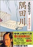隅田川―慶次郎縁側日記 (新潮文庫)