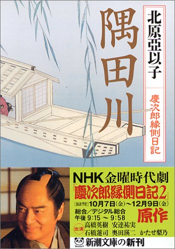 隅田川―慶次郎縁側日記 (新潮文庫)の詳細を見る