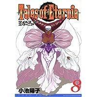 テイルズ オブ エターニア (8) (ガンガンWINGコミックス)