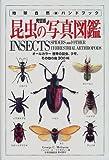 昆虫の写真図鑑 (地球自然ハンドブック) 画像