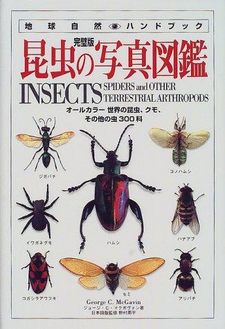 昆虫の写真図鑑 (地球自然ハンドブック)