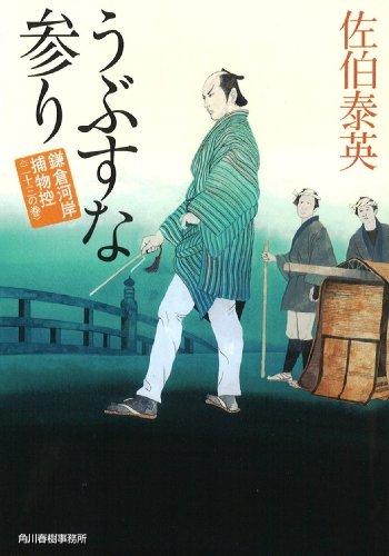 うぶすな参り 鎌倉河岸捕物控(二十三の巻)の詳細を見る