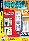 携快電話 12 全キャリア対応USBコード付き (説明扉付きスリムパッケージ版)