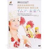 常磐音楽舞踊学院50周年記念 東京公演 イムア・未来へ(スタンダード版) [DVD]
