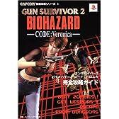 ガンサバイバー2バイオハザードコード:ベロニカ 完全攻略ガイド (CAPCOM完璧攻略シリーズ)