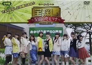 声優DVD企画「宝探し~至高のペルソナ~in マザー牧場」【豪華盤】
