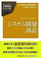 システム開発訴訟 (【企業訴訟実務問題シリーズ】)