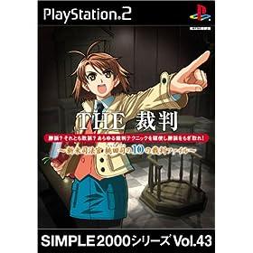 SIMPLE2000シリーズ Vol.43 THE 裁判<br>~新米司法官 桃田司の10の裁判ファイル~