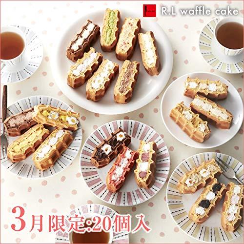 エール・エル ワッフルケーキ 冷凍タイプ 20個入り 詰め合わせ