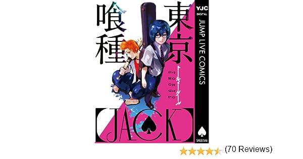 東京喰種トーキョーグール[JACK] (ヤングジャンプコミックスDIGITAL)   石田スイ   青年マンガ   Kindleストア   Amazon
