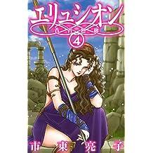 エリュシオン―青宵廻廊― (4) (バーズコミックス ガールズコレクション)