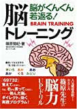 脳トレーニング―脳がぐんぐん若返る! (コスモ文庫)