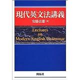 現代英文法講義