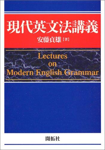 現代英文法講義の詳細を見る