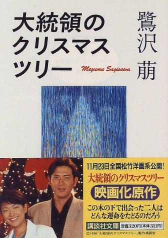 大統領のクリスマス・ツリー / 鷺沢 萠