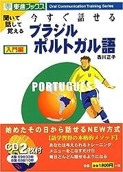 今すぐ話せるブラジルポルトガル語 入門編 (東進ブックス―Oral Communication Training Series)