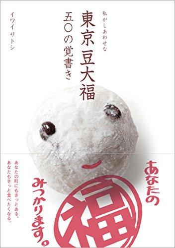 私がしあわせな東京豆大福五〇の覚書き (TOKYO NEWS BOOKS)の詳細を見る