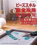 ビーズスキル完全攻略BOOK―三木千賀子のビーズテクニック (レッスンシリーズ)