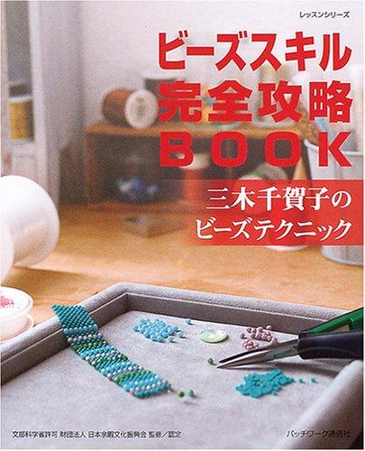 ビーズスキル完全攻略BOOK―三木千賀子のビーズテクニック (レッスンシリーズ)の詳細を見る