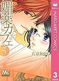 媚薬カフェ 3 (マーガレットコミックスDIGITAL)