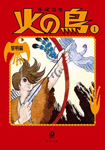 KADOKAWA『火の鳥(新装版)』