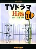 ピアノソロ TVドラマヒッツ(18)'02 10~12月