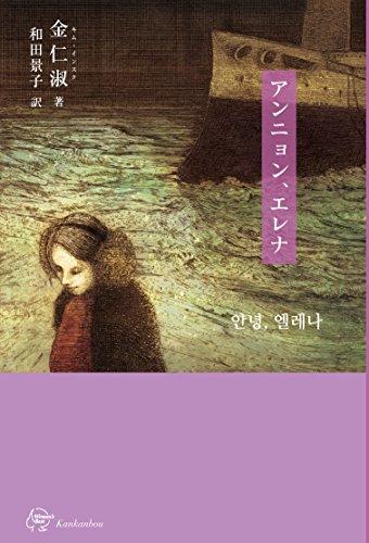 アンニョン、エレナ Woman's Best 韓国女性文学シリーズの詳細を見る