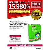 Windows Vista Home Premium SP1 アップグレード 特別優待版