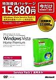 『Windows Vista Home Premium SP1 アップグレード 特別優待版』の商品写真
