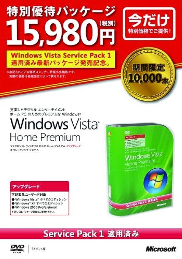 顎休眠時Windows Vista Home Premium SP1 アップグレード 特別優待版