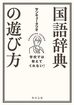 [サンキュータツオ]の学校では教えてくれない! 国語辞典の遊び方 (角川文庫)