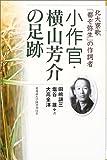 小作官・横山芳介の足跡—北大寮歌「都ぞ弥生」の作詞者